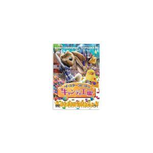 イースターラビットのキャンディ工場 DVD GNBF2533|shoptakumi