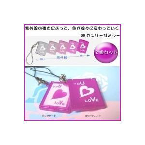 紫外線でハートが浮かびあがる 恋する乙女のミラー ペアセット(ピンクハート&ホワイトハート) 15767|shoptakumi