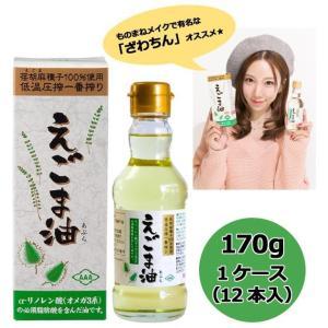 朝日 えごま油 170g 1ケース(12本入) 代引き不可|shoptakumi