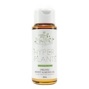 HYPER PLANTS ハイパープランツ キャリアオイル オーガニックスイートアーモンドオイル 50ml HVG050 shoptakumi