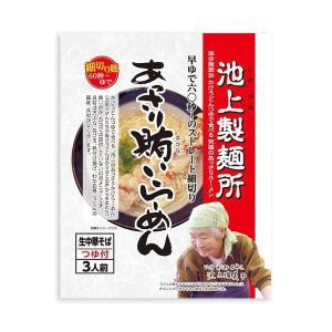 池上製麺所 あっさり賄いらーめん 3食スープ付き 5袋セット 代引き不可|shoptakumi