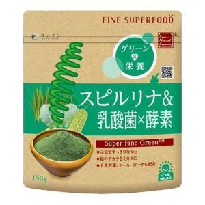 ファイン スーパーフード スピルリナ&乳酸菌×酵素 150g|shoptakumi
