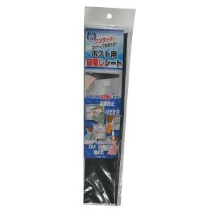 カットして貼るだけ!ワンタッチ!!ポスト用目隠しシート PST35|shoptakumi