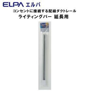 ELPA ライティングバー 延長用 0.5m LR-050H(IV) shoptakumi