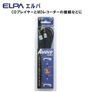 ELPA オーディオケーブル 3.5φステレオミニプラグ-3.5φステレオミニプラグ 3m AD-402|shoptakumi