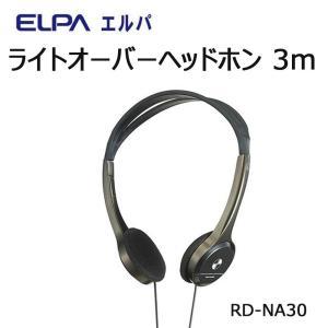 ELPA ライトオーバーヘッドホン 3m RD-NA30|shoptakumi