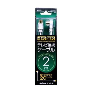 日本アンテナ 4K8K対応テレビ接続ケーブル(2C)2m (片側L型プラグ×片側ストレートプラグ) CS2GLS2C 2181779 shoptakumi