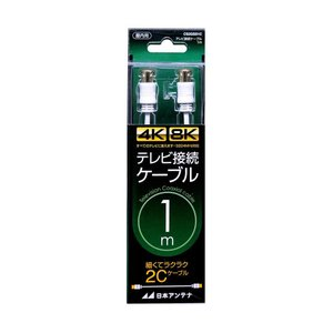 日本アンテナ 4K8K対応テレビ接続ケーブル(2C)1m (両端ストレートプラグ) CS2GSS1C 2181782 shoptakumi