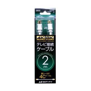 日本アンテナ 4K8K対応テレビ接続ケーブル(4C)2m (両端ストレートプラグ) CS4GSS2C 2181801 shoptakumi
