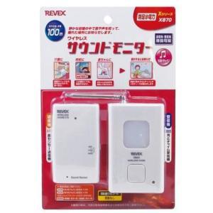 REVEX リーベックス ワイヤレス サウンドモニター X870|shoptakumi
