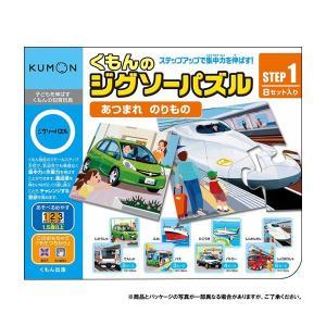KUMON くもん STEP1 あつまれ のりもの 1.5歳以上 JP-12 shoptakumi