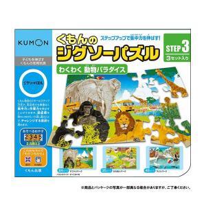KUMON くもん STEP3 わくわく 動物パラダイス 2.5歳以上 JP-31 shoptakumi