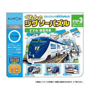 KUMON くもん STEP3 すすめ 特急列車 2.5歳以上 JP-34 shoptakumi