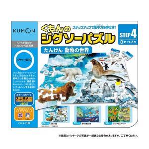 KUMON くもん STEP4 たんけん 動物の世界 3歳以上 JP-41 shoptakumi
