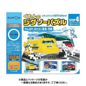 KUMON くもん STEP4 がんばれ はたらく電車・列車 3歳以上 JP-42 shoptakumi