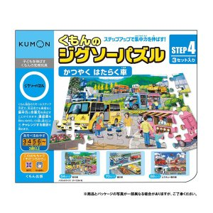 KUMON くもん STEP4 かつやく はたらく車 3歳以上 JP-43 shoptakumi