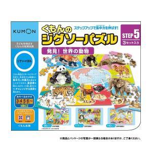 KUMON くもん STEP5 発見!世界の動物 3歳以上 JP-51 shoptakumi