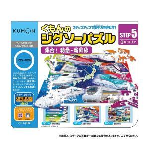 KUMON くもん STEP5 集合!特急・新幹線 3歳以上 JP-52 shoptakumi