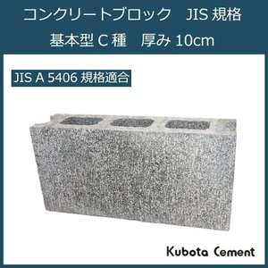 久保田セメント工業 コンクリートブロック JIS規格 基本型 C種 厚み10cm 1010010|shoptakumi
