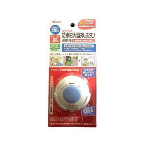REVEX リーベックス 防水形 増設用 押しボタン送信機 X10R|shoptakumi