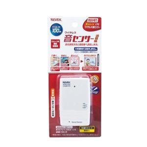 REVEX リーベックス 増設用 音センサー送信機 X70|shoptakumi
