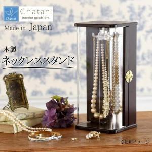 茶谷産業 日本製 木製ネックレススタンド 017-807|shoptakumi
