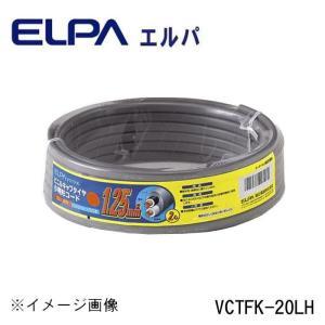 ELPA(エルパ) ビニルキャブタイヤ小判形コード 20m VCTFK-20LH|shoptakumi