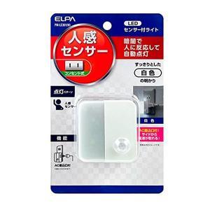 ELPA(エルパ) LEDセンサー付ライト コンセント差込タイプ(サービスコンセント付) ホワイト PM-LC301(W)|shoptakumi
