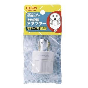 ELPA(エルパ) 接地変換アダプター ♯6892H|shoptakumi