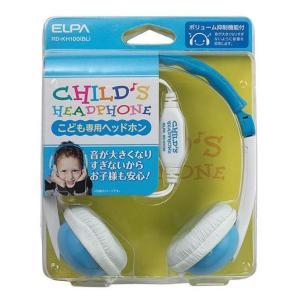 ELPA(エルパ) こども専用ヘッドホン ブルー RD-KH100(BL)|shoptakumi
