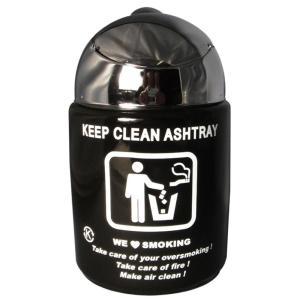 KEEP CLEAN ドームアシュトレイ(灰皿) BK AR-1114|shoptakumi