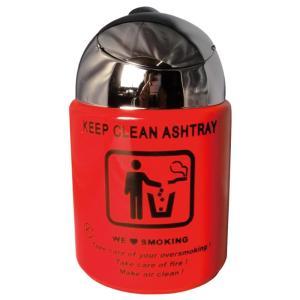 KEEP CLEAN ドームアシュトレイ(灰皿) RD AR-1114|shoptakumi
