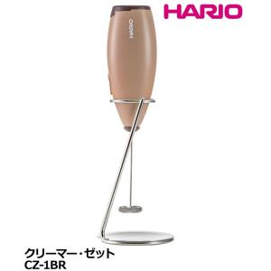 HARIO ハリオ クリーマー・ゼット CZ-1BR|shoptakumi