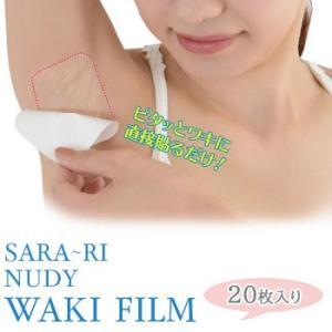 サラーリ ヌーディーワキフィルム(汗ジミ防止フィルム) ノーマル 20枚入り|shoptakumi