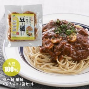 大豆100%使用!大豆の麺 豆〜麺(ま〜めん) 細麺 4玉入り×7袋セット|shoptakumi