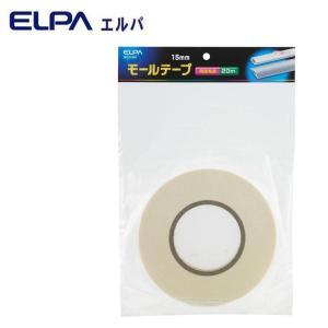 ELPA(エルパ) モールテープ 15mm×20m MT-1520H|shoptakumi