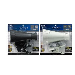 ELPA(エルパ) クリップライト(電球なし) SPOT-BNE100C|shoptakumi