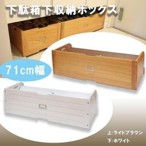 下駄箱下収納ボックス 71cm幅|shoptakumi
