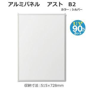 アルミパネル アスト B2 シルバー 33L026W04S1|shoptakumi