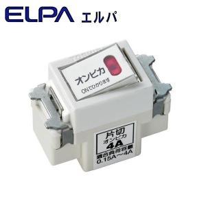 ELPA(エルパ) 片切オンライトスイッチB 2線 EW-5101HN|shoptakumi