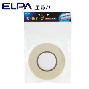 ELPA(エルパ) モールテープ 18mm×20m MT-1820H|shoptakumi