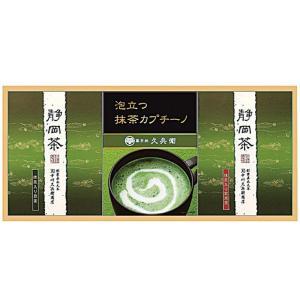 銘茶・カプチーノ詰合せ KMB-20 7044-016|shoptakumi