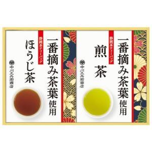 お茶ティーバッグ詰合せ ICB-15 7045-015|shoptakumi