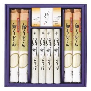 信州そば・細うどんセット FUL-20 7076-048|shoptakumi