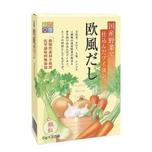 四季彩々 欧風だし 160g(5g×32袋)|shoptakumi