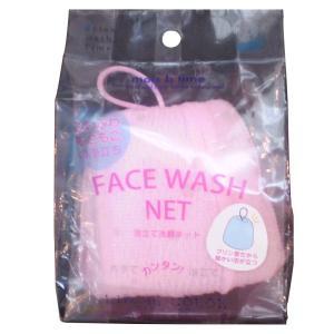 モイスビータイム 洗顔ネット ピンク BT40393 shoptakumi