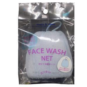 モイスビータイム 洗顔ネット ブルー BT40395 shoptakumi