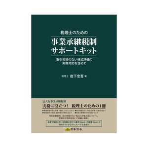 日本法令 キット9/税理士のための事業承継税制サポートキット|shoptakumi