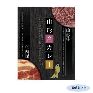 ご当地カレー 山形合カレー(山形牛と庄内豚) 10食セット 代引き不可 shoptakumi