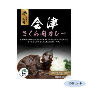 ご当地カレー 福島会津さくら肉(馬肉)カレー 10食セット 代引き不可 shoptakumi